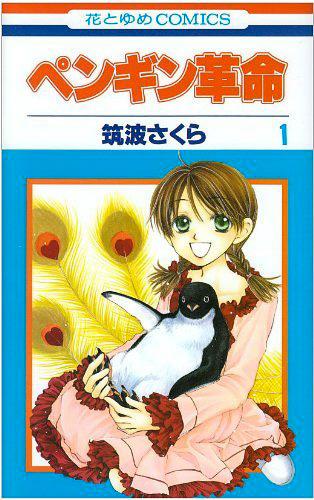 penguin kakumei