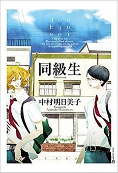 Manga] Doukyuusei (同級生) – Bishie Holic