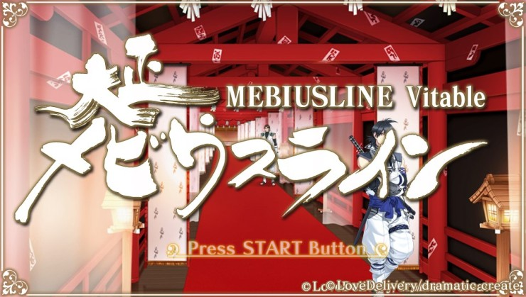 Taishou Mebiusline - Shigure