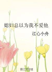 Webnovel] My Wife Always Thought I Did Not Love Him [媳妇总以为我不