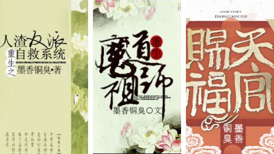 Mo Xiang Tong Xiu (墨香铜臭) – Bishie Holic