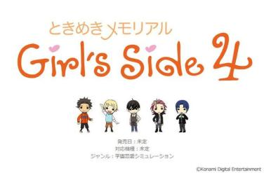 tokimeki memorial girls side 1