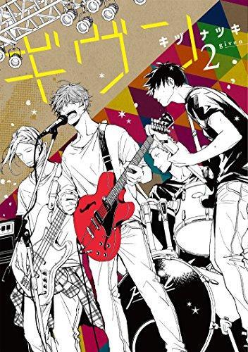 Manga] Given 2 (ギヴン 2) – Bishie Holic