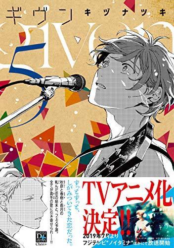 Manga] Given 5 (ギヴン 5) – Bishie Holic