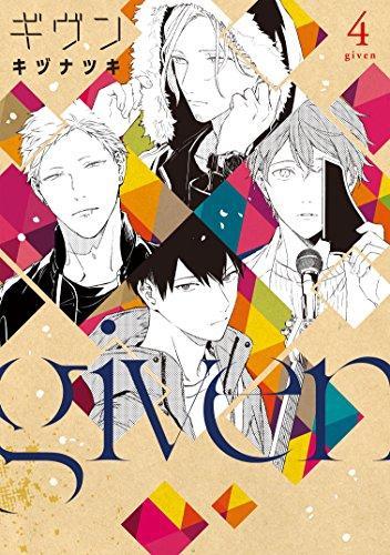 Manga] Given 4 (ギヴン 4) – Bishie Holic