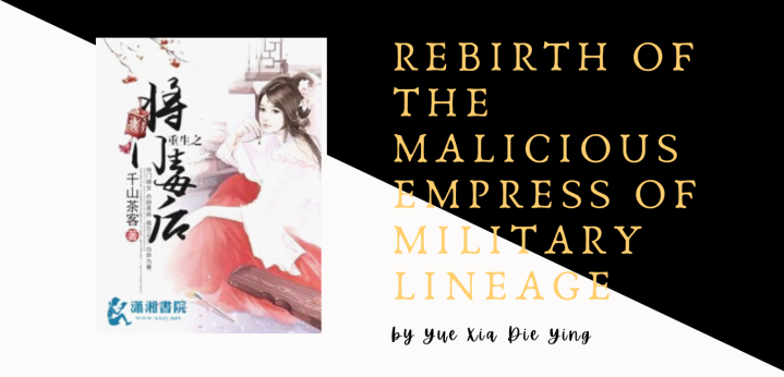 [Web Novel] Rebirth of the Malicious Empress of Military Lineage (重生之将门毒后)